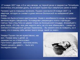 27 января 1837 года, в 5-м часу вечера, на Черной речке в предместье Петербу