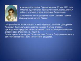 Александр Сергеевич Пушкин родился 26 мая 1799 года в Москве в дворянской по