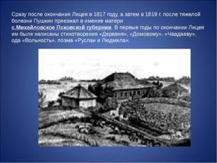 Сразу после окончания Лицея в 1817 году, а затем в 1819 г. после тяжелой боле