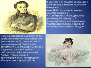 . В мае 1829 г. он посватался в Москве к юной красавице Наталии Николаевне Го