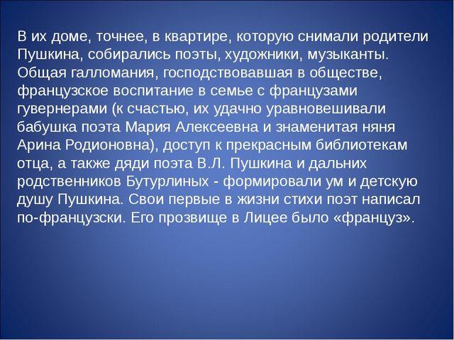 В их доме, точнее, в квартире, которую снимали родители Пушкина, собирались п...