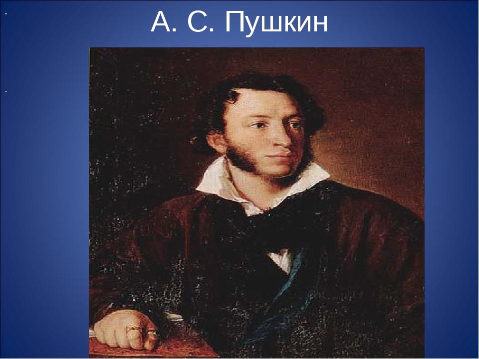 . . А. С. Пушкин