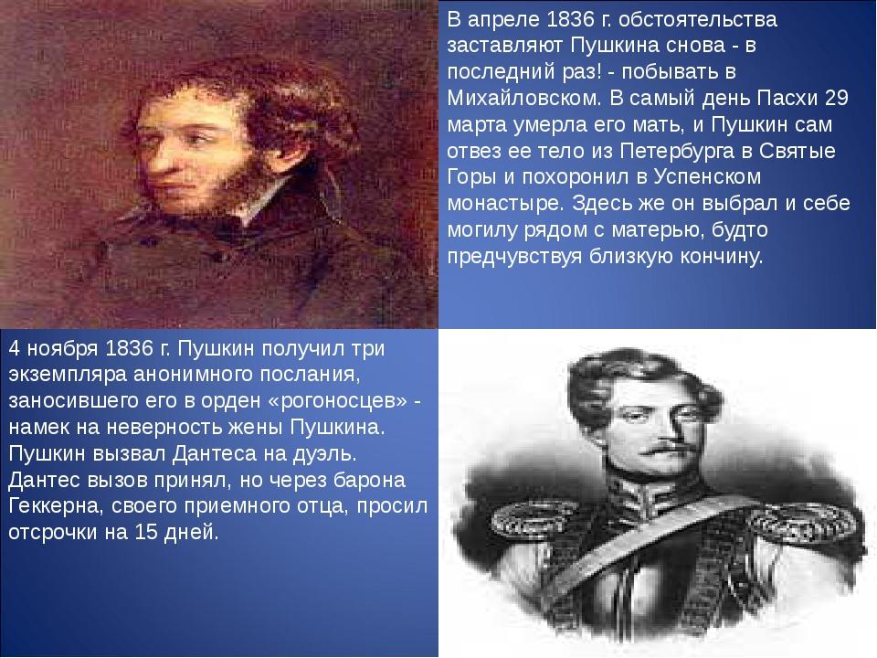 В апреле 1836 г. обстоятельства заставляют Пушкина снова - в последний раз! -...