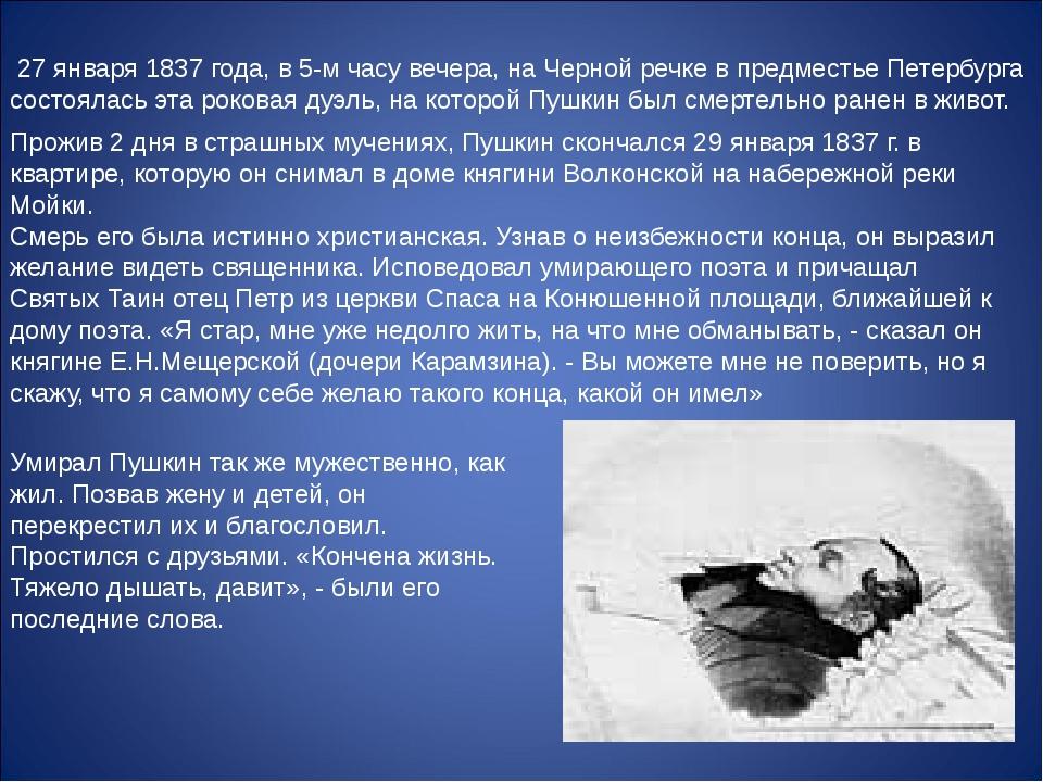 27 января 1837 года, в 5-м часу вечера, на Черной речке в предместье Петербу...