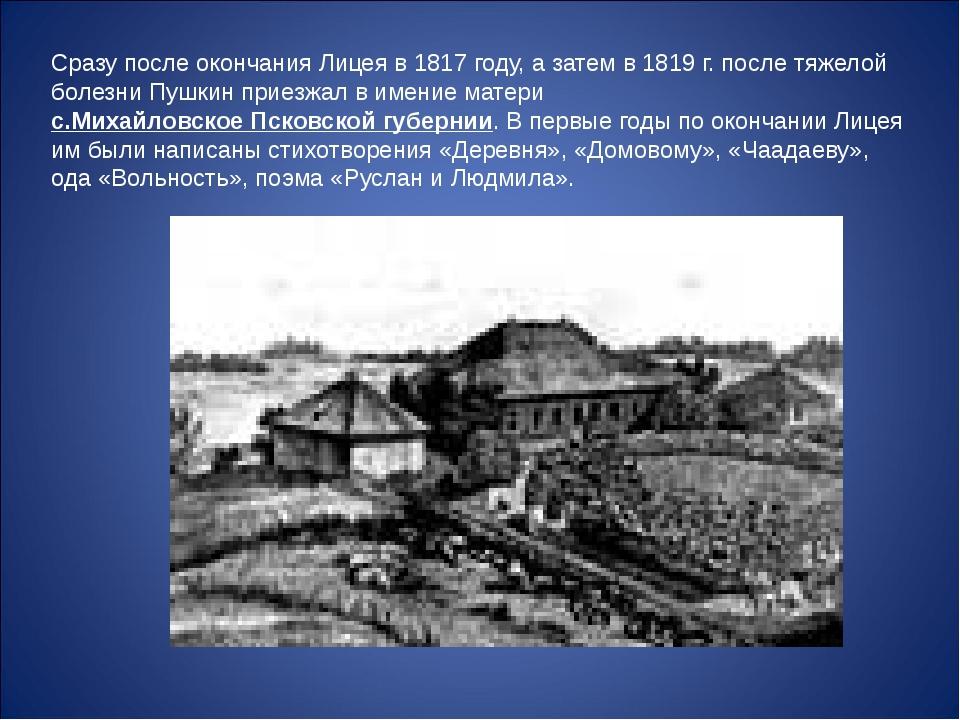 Сразу после окончания Лицея в 1817 году, а затем в 1819 г. после тяжелой боле...