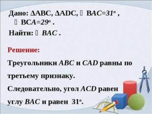Решение: Треугольники ABC и CAD равны по третьему признаку. Следовательно, уг