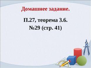 Домашнее задание. П.27, теорема 3.6. №29 (стр. 41)