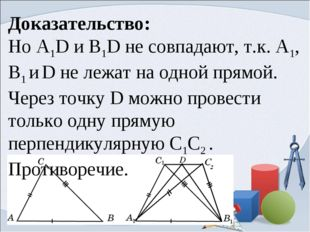 Доказательство: Но А1D и В1D не совпадают, т.к. А1, В1 и D не лежат на одной