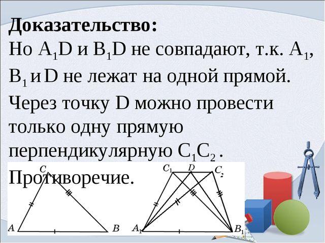 Доказательство: Но А1D и В1D не совпадают, т.к. А1, В1 и D не лежат на одной...