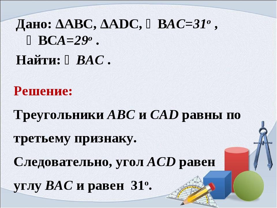 Решение: Треугольники ABC и CAD равны по третьему признаку. Следовательно, уг...