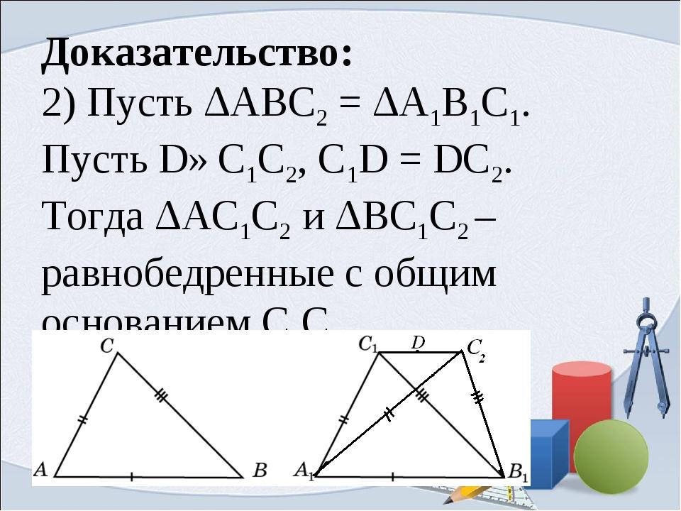 Доказательство: 2) Пусть ΔABC2 = ΔA1B1C1. Пусть D∈C1C2, C1D = DC2. Тогда ΔAC1...