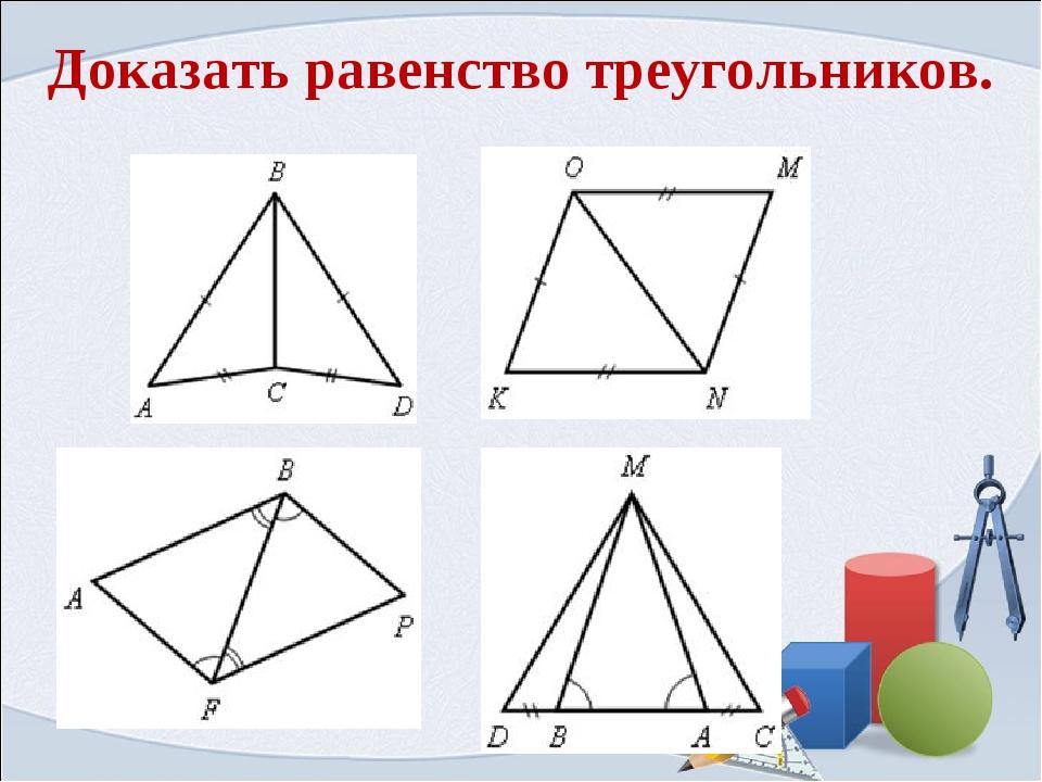 Доказать равенство треугольников.