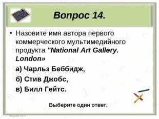 Вопрос 14. Назовите имя автора первого коммерческого мультимедийного продукта