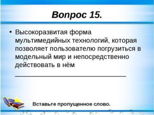 Вопрос 15. Высокоразвитая форма мультимедийных технологий, которая позволяет