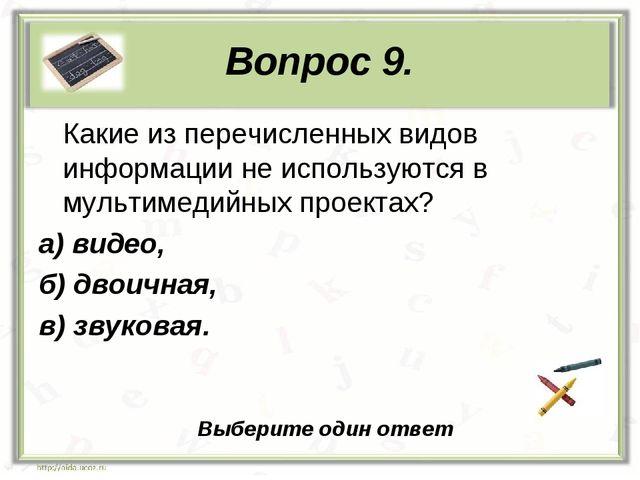 Вопрос 9. Какие из перечисленных видов информации не используются в мультиме...