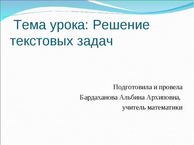 Тема урока: Решение текстовых задач Подготовила и провела Бардаханова Альбин...