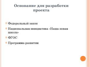 Основание для разработки проекта Федеральный закон Национальная инициатива «Н