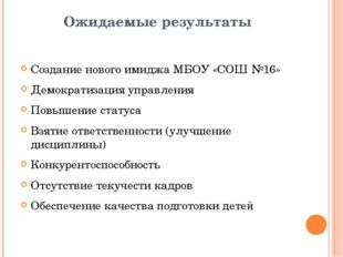 Ожидаемые результаты Создание нового имиджа МБОУ «СОШ №16» Демократизация упр