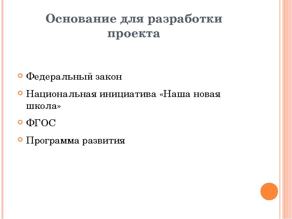 Основание для разработки проекта Федеральный закон Национальная инициатива «Н...