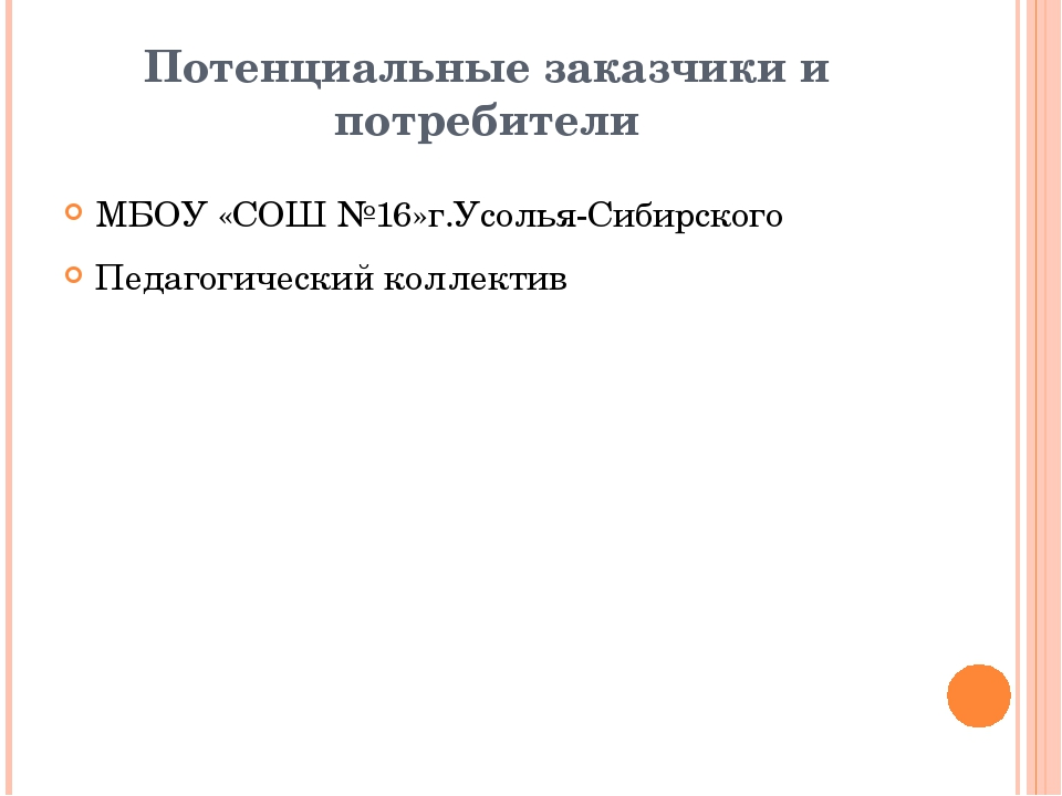 Потенциальные заказчики и потребители МБОУ «СОШ №16»г.Усолья-Сибирского Педаг...