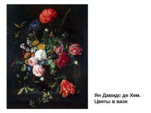 Ян Давидс де Хем. Цветы в вазе У нидерландского художника Яна Давидса де Хема