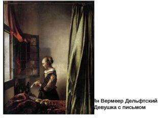 Ян Вермеер Дельфтский. Девушка с письмом Вермеер Делфтский на своей картине и