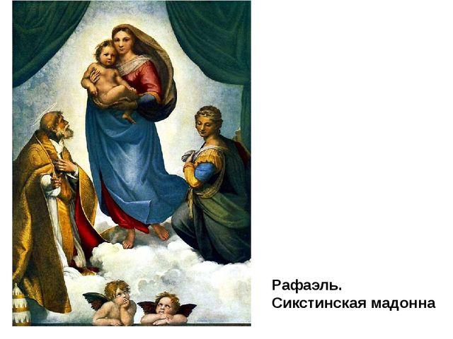 Рафаэль. Сикстинская мадонна Одним из самых знаменитых произведений Дрезденск...