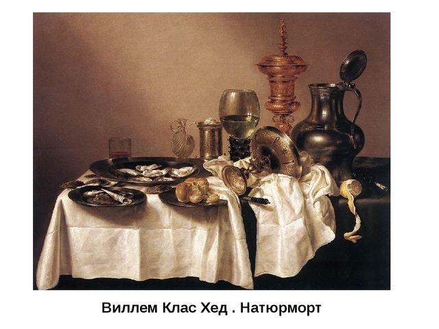 Виллем Клас Хед . Натюрморт Есть в Дрезденской картинной галерее натюрморты,...