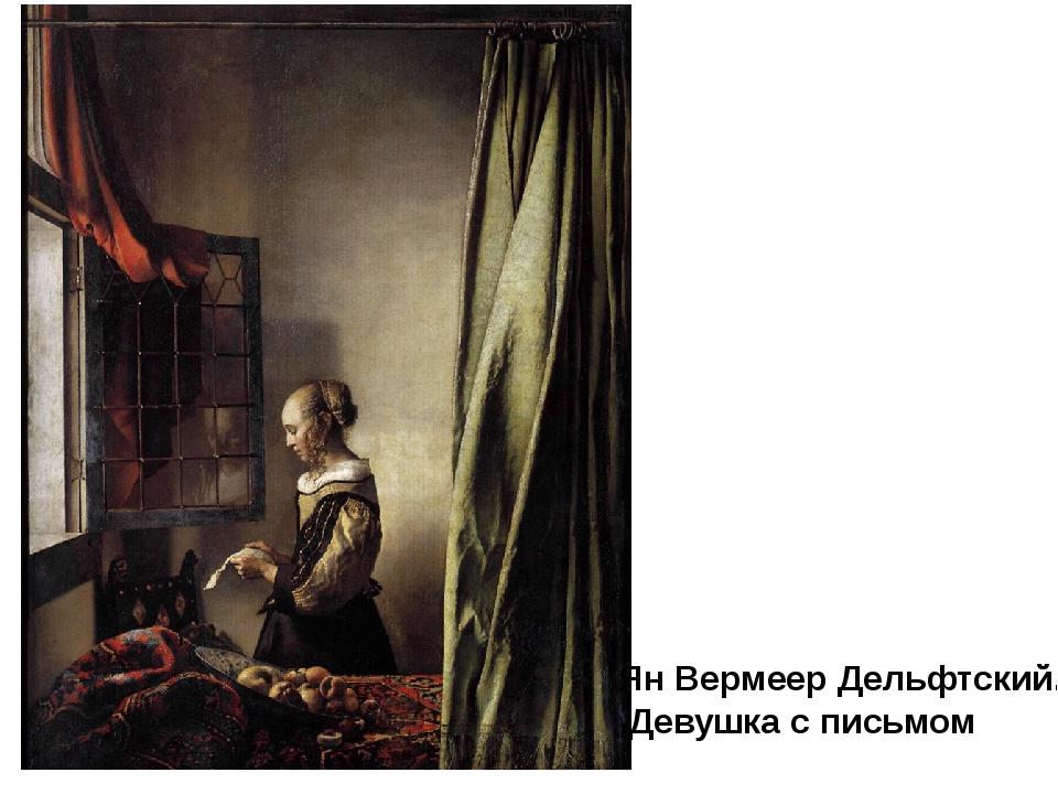 Ян Вермеер Дельфтский. Девушка с письмом Вермеер Делфтский на своей картине и...