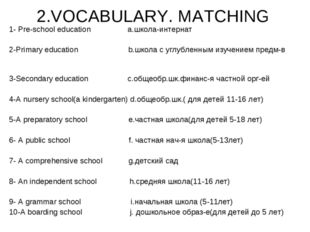 2.VOCABULARY. MATCHING 1- Pre-school education a.школа-интернат 2-Primary edu