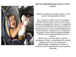 Детское удерживающее кресло спасло жизнь! Аварии на дорогах не щадят никого,