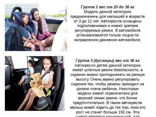 Группа 2 вес от 20 до 36 кг Модели данной категории предназначены для малышей...
