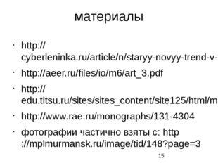 материалы http://cyberleninka.ru/article/n/staryy-novyy-trend-v-opredelenii-i
