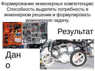Способность выделять потребность в инженерном решении и формулировать инженер