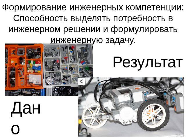 Способность выделять потребность в инженерном решении и формулировать инженер...