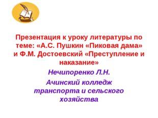 Презентация к уроку литературы по теме: «А.С. Пушкин «Пиковая дама» и Ф.М. До