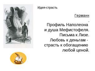 Идея-страсть Германн Профиль Наполеона и душа Мефистофеля. Письма к Лизе. Люб