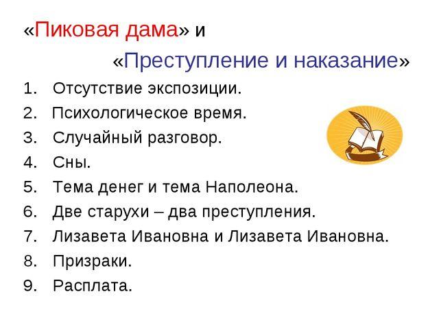 «Пиковая дама» и «Преступление и наказание» Отсутствие экспозиции. 2. Психоло...