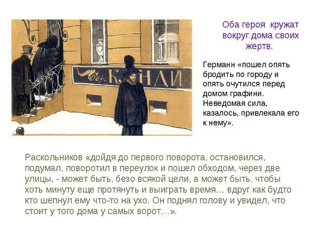 Оба героя кружат вокруг дома своих жертв. Раскольников «дойдя до первого пово...