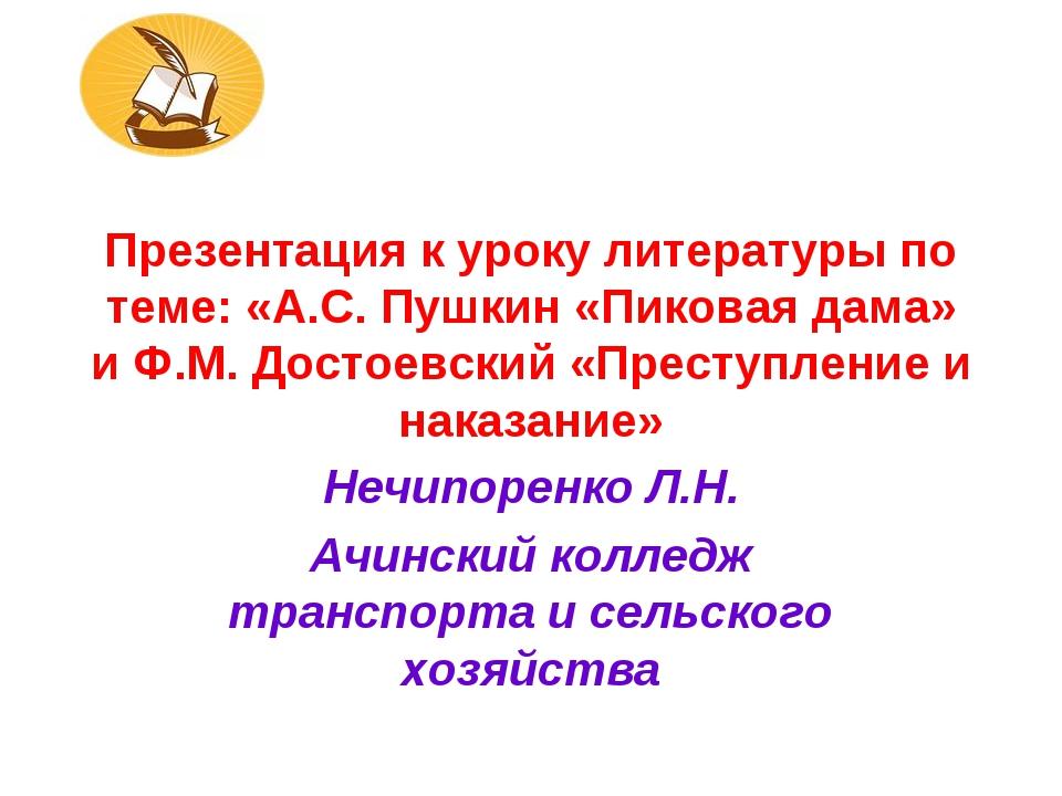 Презентация к уроку литературы по теме: «А.С. Пушкин «Пиковая дама» и Ф.М. До...