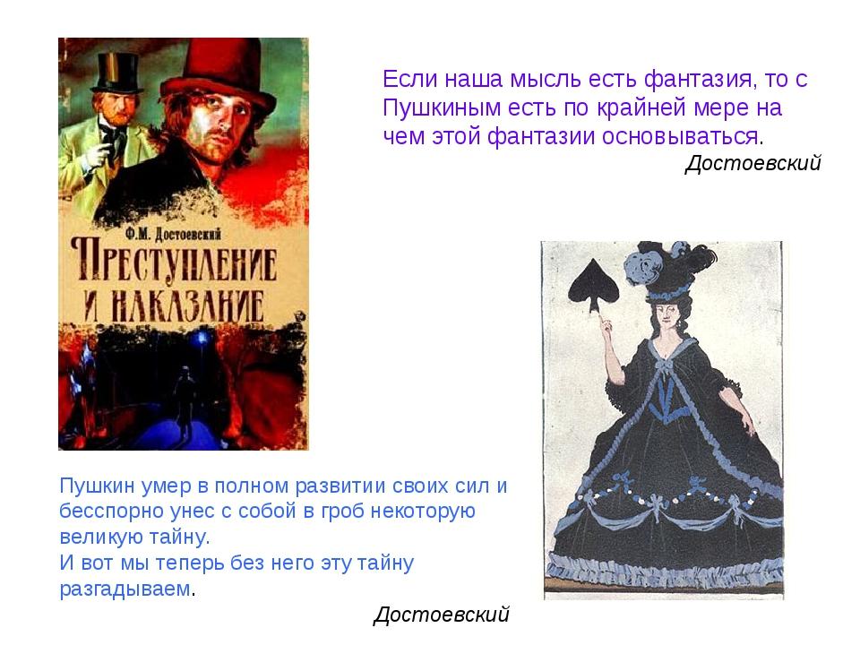 Если наша мысль есть фантазия, то с Пушкиным есть по крайней мере на чем этой...