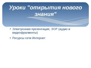 Электронная презентация, ЭОР (аудио и видеофрагменты) Ресурсы сети Интернет У