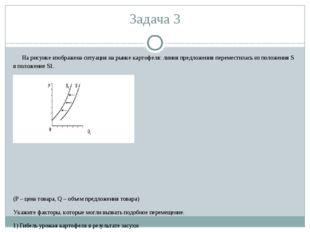 Задача 3 На рисунке изображена ситуация на рынке картофеля: линия предложения