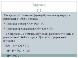 Задача 4 Определить с помощью функций равновесную цену и равновесный объём п
