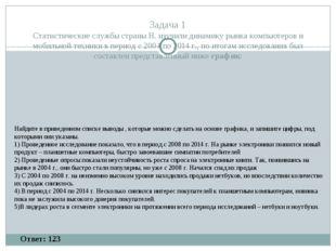 Задача 1 Статистические службы страны Н. изучили динамику рынка компьютеров