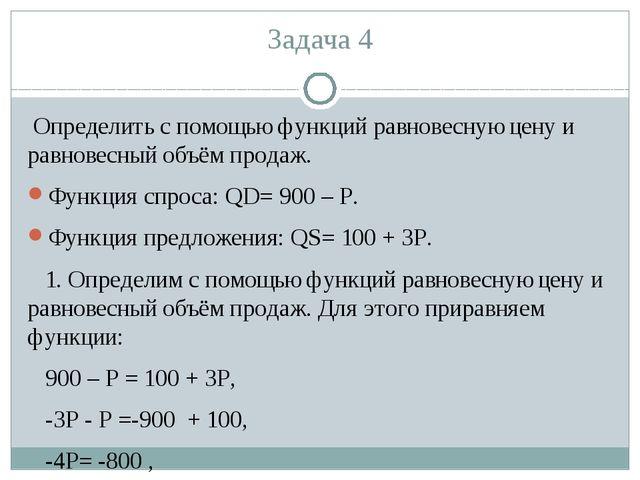 Задача 4 Определить с помощью функций равновесную цену и равновесный объём п...