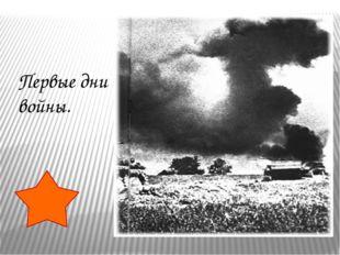 Первые дни войны.
