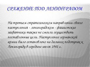 На третьем стратегическом направлении своего наступления - ленинградском - фа