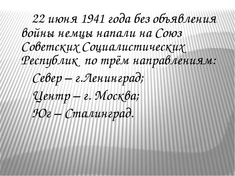 22 июня 1941 года без объявления войны немцы напали на Союз Советских Социал...