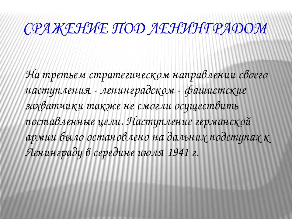 На третьем стратегическом направлении своего наступления - ленинградском - фа...